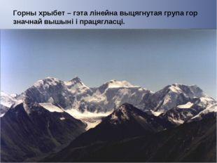 Горны хрыбет – гэта лінейна выцягнутая група гор значнай вышыні і працягласці.