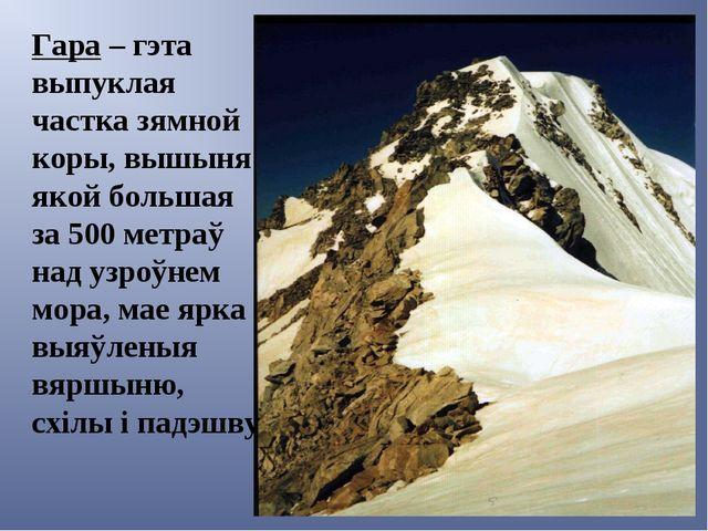Гара – гэта выпуклая частка зямной коры, вышыня якой большая за 500 метраў на...