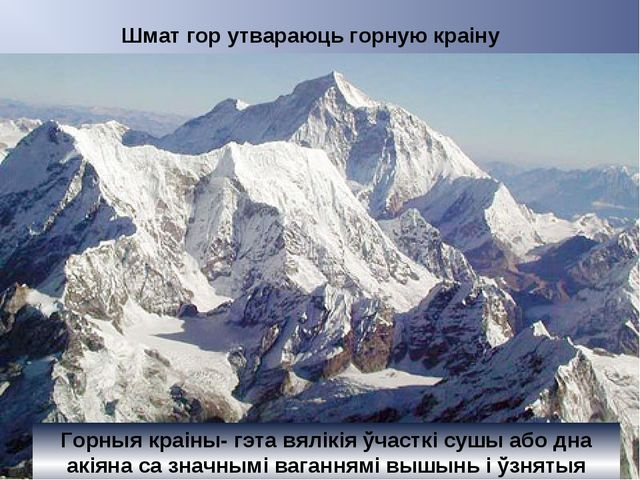 Шмат гор утвараюць горную краіну Горныя краіны- гэта вялікія ўчасткі сушы або...