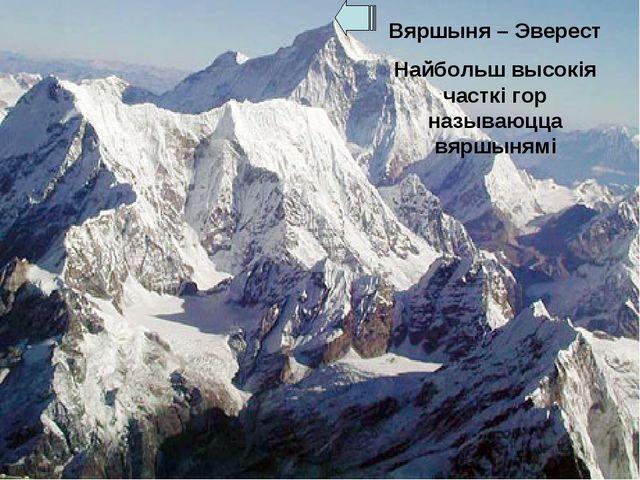 Вяршыня – Эверест Найбольш высокія часткі гор называюцца вяршынямі