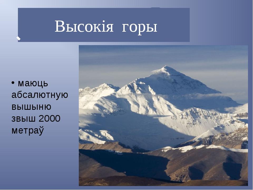 Высокія горы маюць абсалютную вышыню звыш 2000 метраў