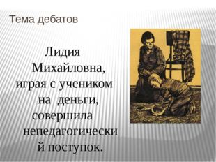 Тема дебатов Лидия Михайловна, играя с учеником на деньги, совершила непедаго