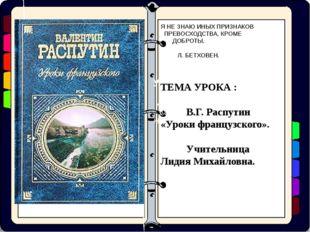Урок литературы 6 класс учитель МОУ СОШ №2 Карасукского района Новосибирской