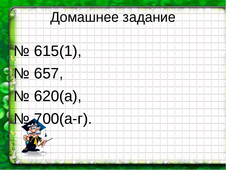 Домашнее задание № 615(1), № 657, № 620(а), № 700(а-г).
