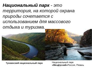 Национальный парк - это территория, на которой охрана природы сочетается с ис