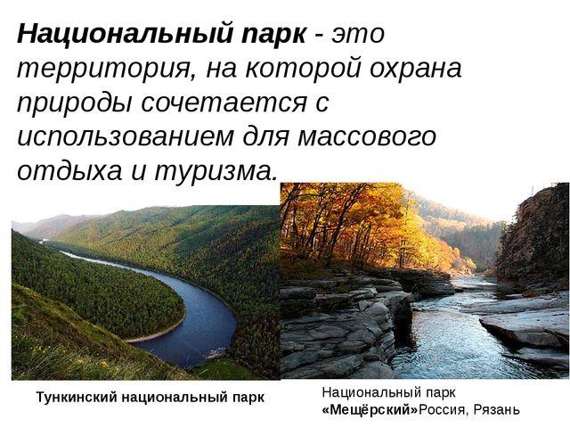 Национальный парк - это территория, на которой охрана природы сочетается с ис...