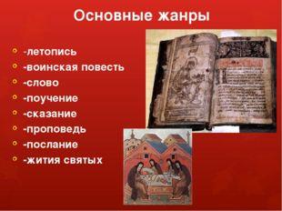 Основные жанры -летопись -воинская повесть -слово -поучение -сказание -пропов