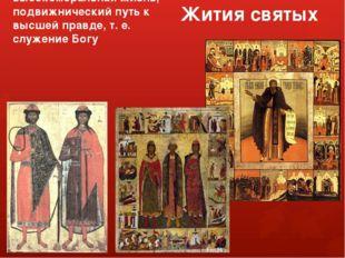 Жития святых Изображались высокоморальная жизнь, подвижнический путь к высшей