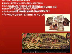Метод и стиль древнерусской литературы называют монументальным историзмом. Ли