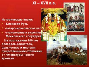 XI – XVII в.в. Исторические эпохи: -Киевская Русь -татаро-монгольское иго -ст