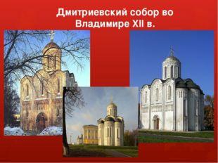 Дмитриевский собор во Владимире XII в.