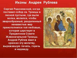 Иконы Андрея Рублева Сергий Радонежский, когда поставил собор св. Троицы в ле