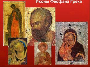 Иконы Феофана Грека