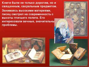 Книги были не только дорогим, но и священным, сакральным предметом. Занимаясь