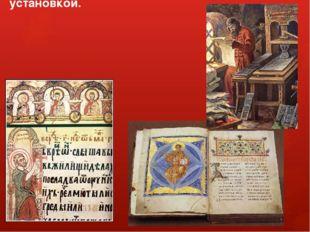 Вся словесность Древней Руси отличается религиозным пафосом и четкой морально