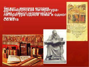 Древнерусская литература- литература одной темы и одного сюжета Сюжет – миров