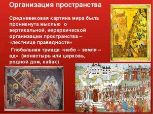Организация пространства Средневековая картина мира была проникнута мыслью о