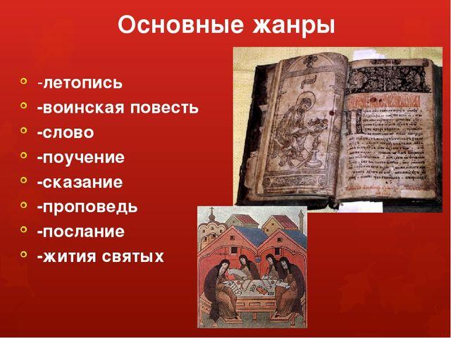 Основные жанры -летопись -воинская повесть -слово -поучение -сказание -пропов...
