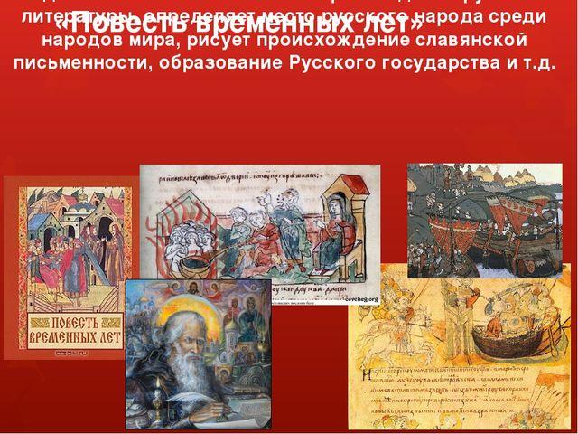 «Повесть временных лет» Одно из самых значительных произведений русской литер...