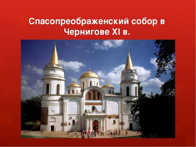 Спасопреображенский собор в Чернигове XI в.