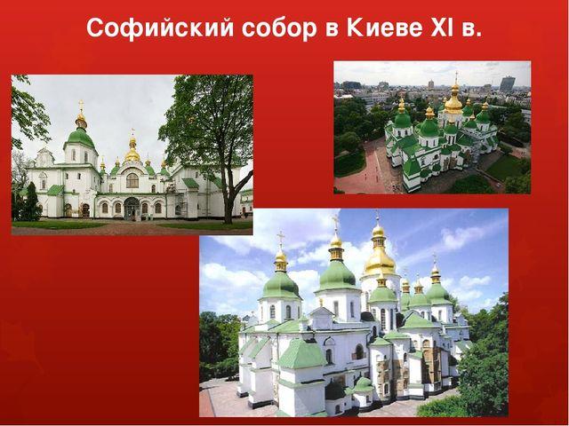 Софийский собор в Киеве XI в.