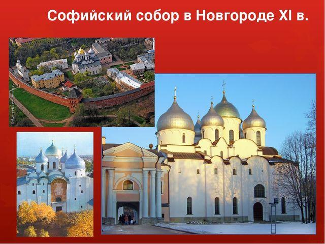 Софийский собор в Новгороде XI в.