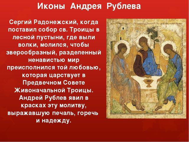 Иконы Андрея Рублева Сергий Радонежский, когда поставил собор св. Троицы в ле...