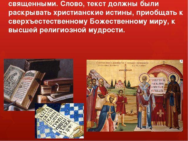 Азбука, письменность, книга стали для славян священными. Слово, текст должны...