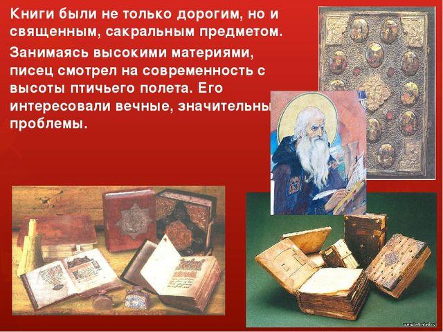 Книги были не только дорогим, но и священным, сакральным предметом. Занимаясь...