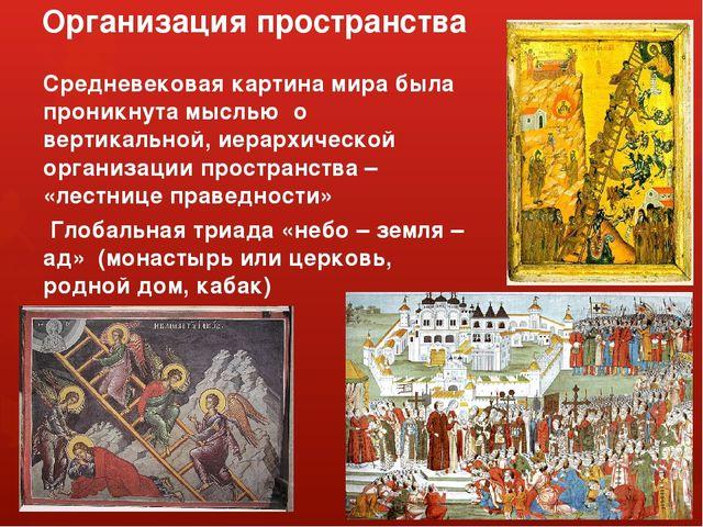 Организация пространства Средневековая картина мира была проникнута мыслью о...