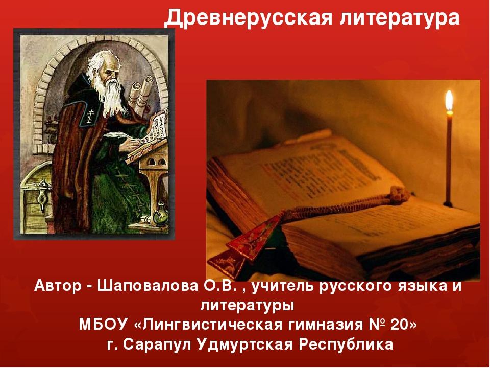 Древнерусская литература Автор - Шаповалова О.В. , учитель русского языка и л...