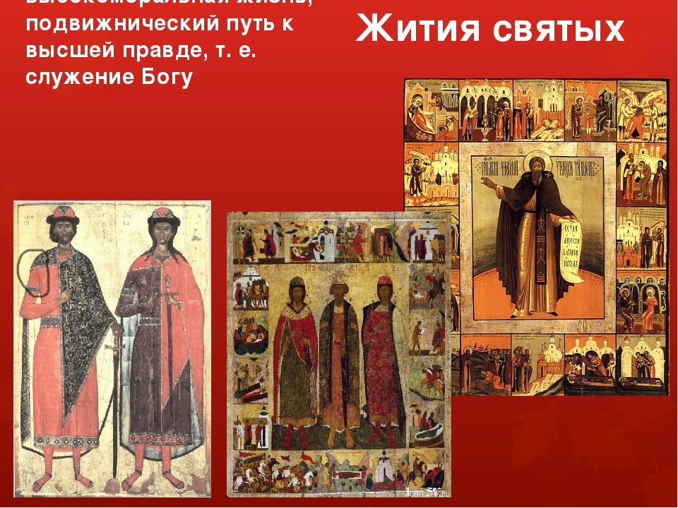Жития святых Изображались высокоморальная жизнь, подвижнический путь к высшей...