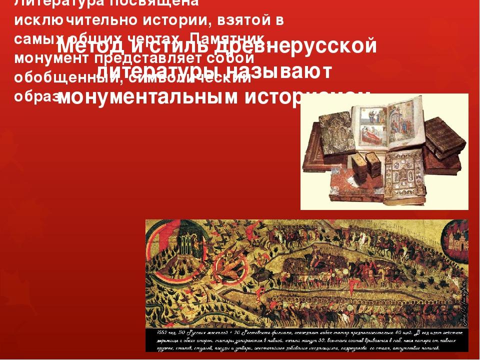 Метод и стиль древнерусской литературы называют монументальным историзмом. Ли...