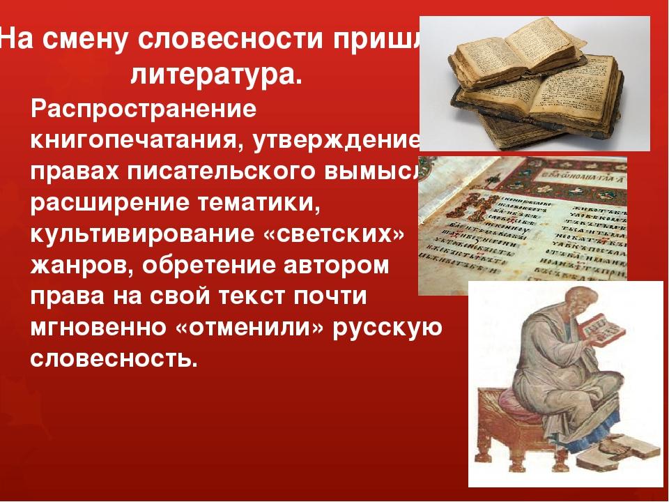 На смену словесности пришла литература. Распространение книгопечатания, утвер...