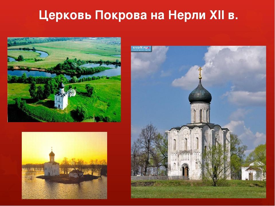 Церковь Покрова на Нерли XII в.