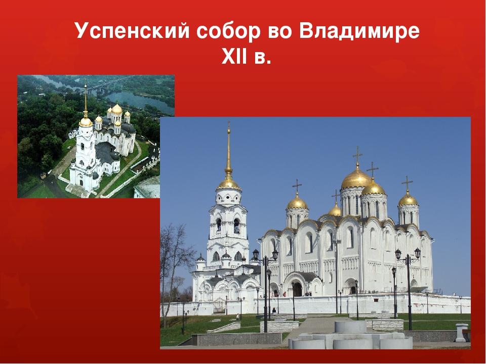 Успенский собор во Владимире XII в.
