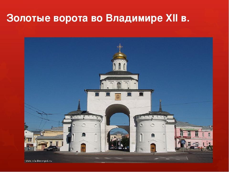 Золотые ворота во Владимире XII в.