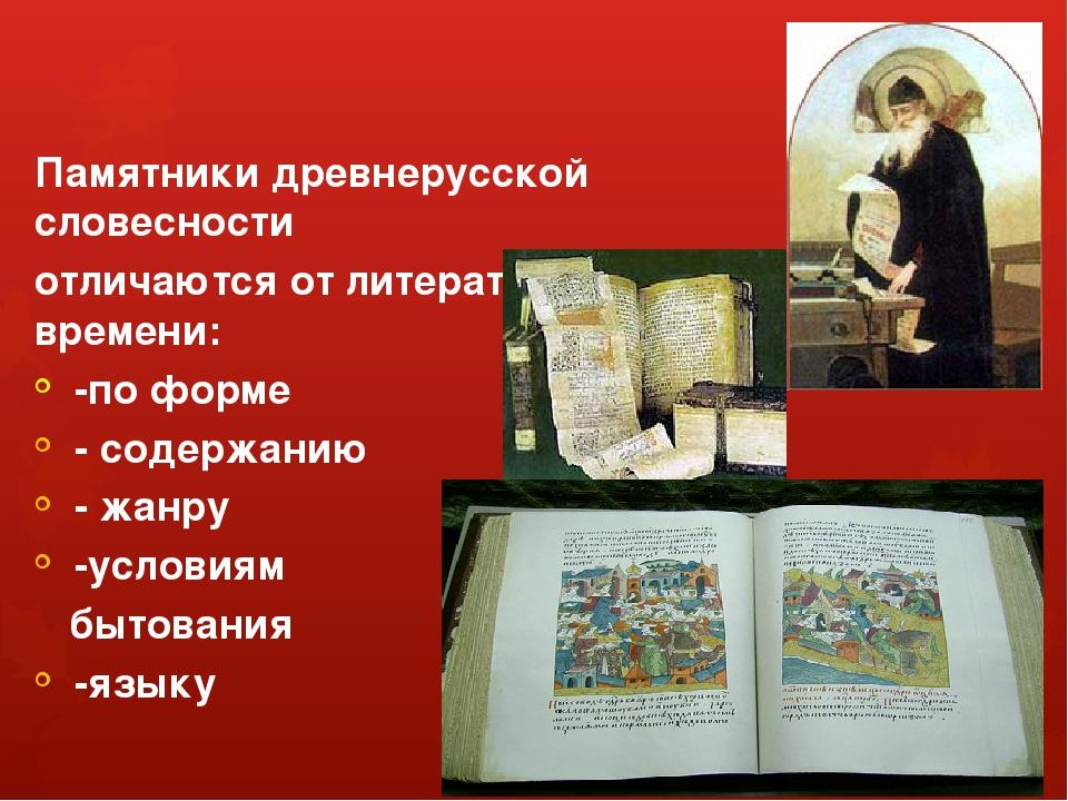 Памятники древнерусской словесности отличаются от литературы нового времени:...