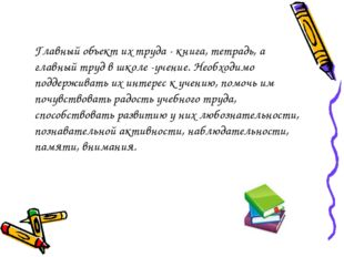 Главный объект их труда - книга, тетрадь, а главный труд в школе -учение. Нео