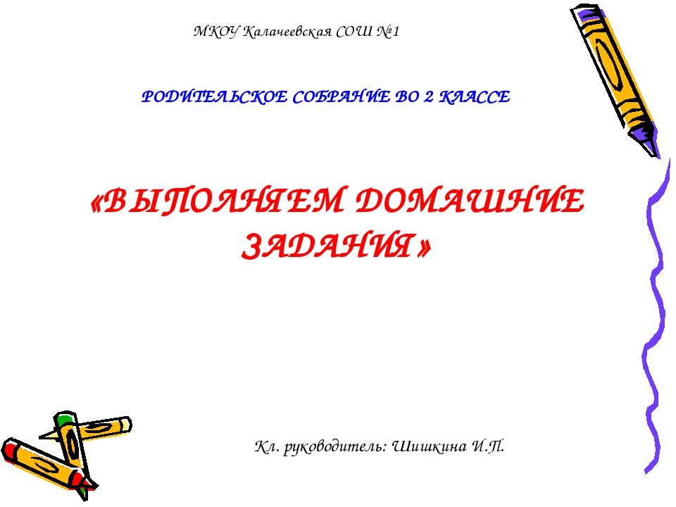 «ВЫПОЛНЯЕМ ДОМАШНИЕ ЗАДАНИЯ» МКОУ Калачеевская СОШ № 1 РОДИТЕЛЬСКОЕ СОБРАНИЕ...