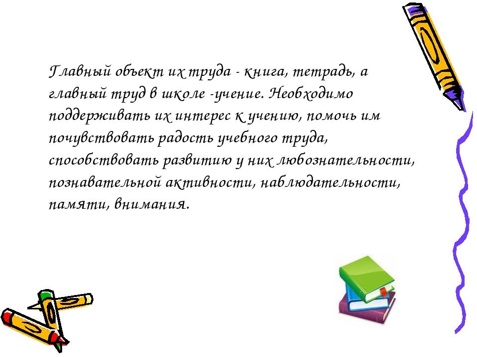 Главный объект их труда - книга, тетрадь, а главный труд в школе -учение. Нео...