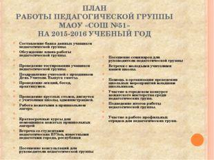 ПЛАН РАБОТЫ ПЕДАГОГИЧЕСКОЙ ГРУППЫ МАОУ «СОШ №51» НА 2015-2016 УЧЕБНЫЙ ГОД С