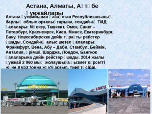 Астана әуежайынан Қазақстан Республикасының барлық облыс орталықтарына, сонда
