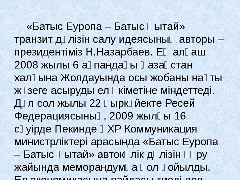 «Батыс Еуропа – Батыс Қытай» транзит дәлізін салу идеясының авторы – президе...