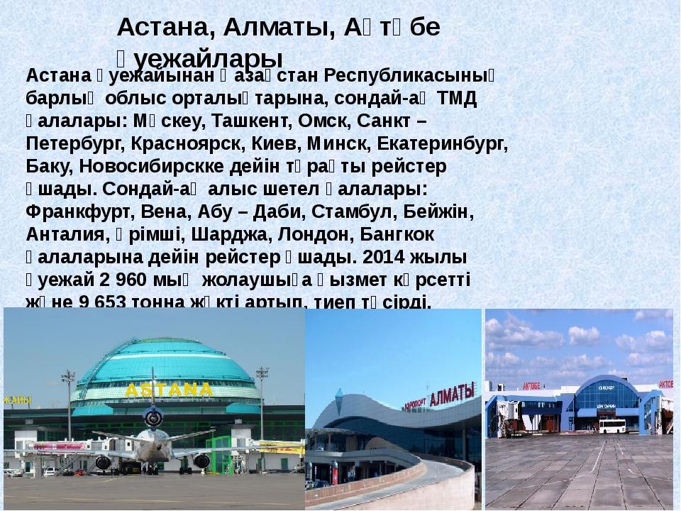 Астана әуежайынан Қазақстан Республикасының барлық облыс орталықтарына, сонда...
