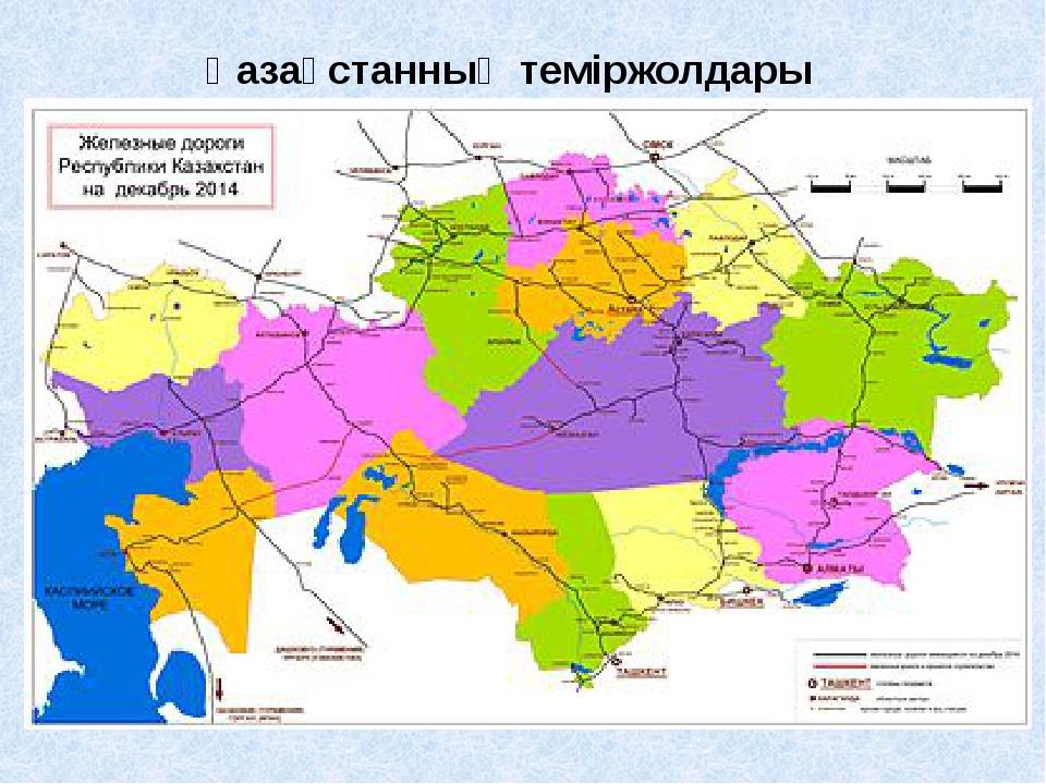 Қазақстанның теміржолдары картасы