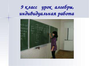 9 класс урок алгебры, индивидуальная работа