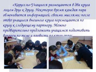 «Карусель» Учащиеся размещаются в два круга лицом друг к другу. Некоторое вр