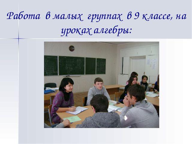 Работа в малых группах в 9 классе, на уроках алгебры: