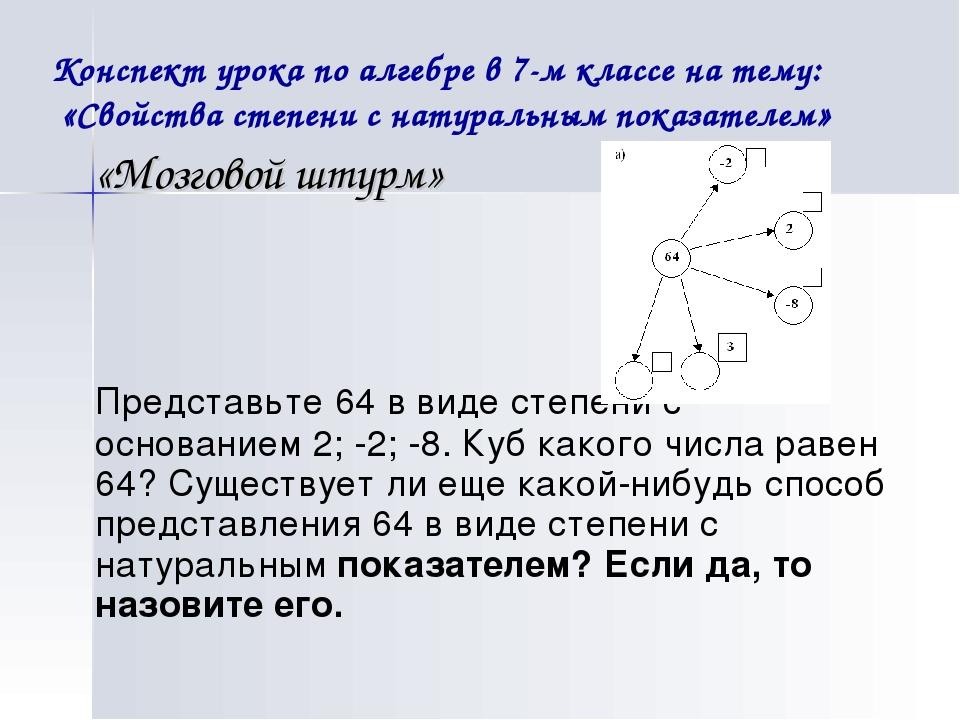 Конспект урока по алгебре в 7-м классе на тему: «Свойства степени с натуральн...